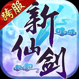 新仙剑奇侠传H5苹果版v1.0