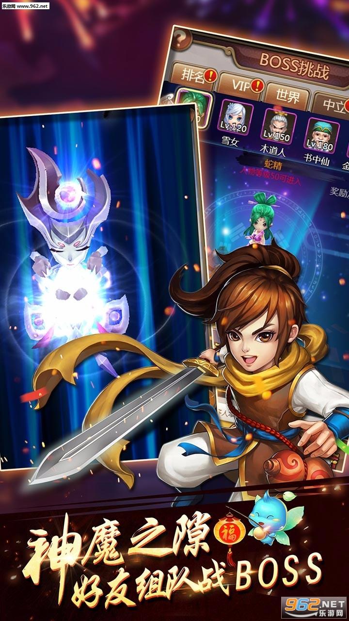 新仙剑奇侠传H5安卓版v5.3.0_截图2