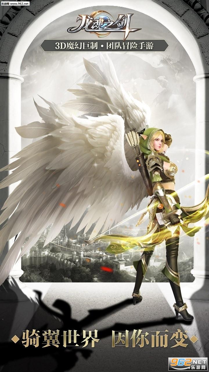 龙魂之剑首发安卓版v1.0.0_截图0