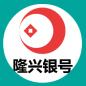 隆兴银号app