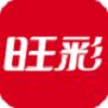 旺彩彩票客户端v1.0