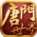 新唐门世界变态版v4.0.8