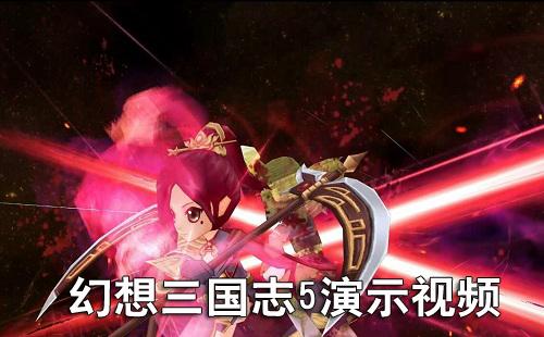 《幻想三国志5》演示视频公布 画面还是那个画面