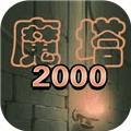 魔塔2000无限金币破解版v1.0