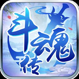 斗魂传苹果版 v1.0.0