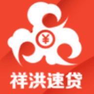 祥洪速贷官方正版