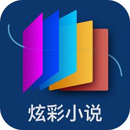 炫彩小说书城免费版v1.1.5