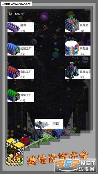 弹珠星舰指挥官安卓版v1.0截图0