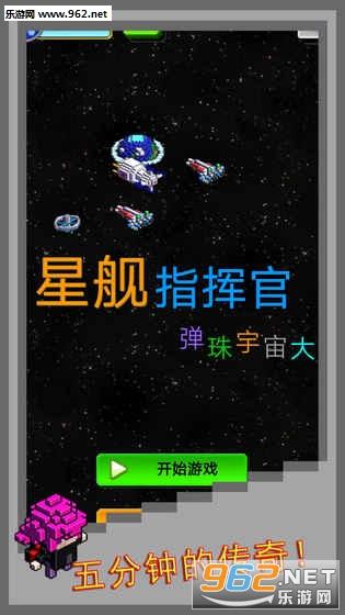 弹珠星舰指挥官安卓版v1.0截图5