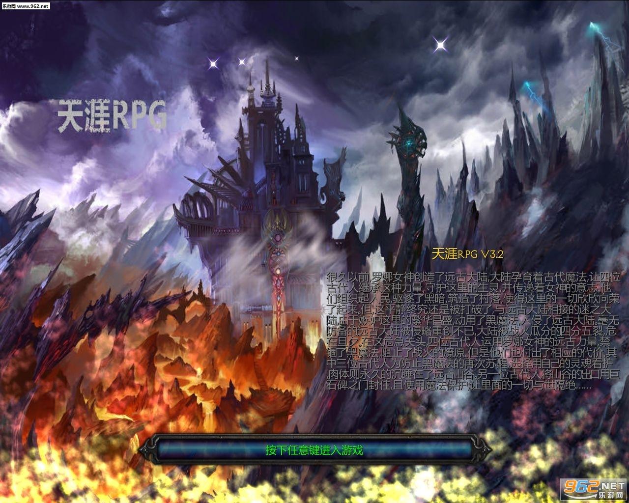 魔兽地图 天涯RPG4.0.1正式版 附隐藏攻略截图0