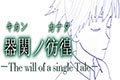 SCP器�vノ彷徨 -The will of a single Tale-Steam版
