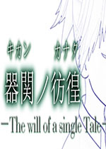 SCP器関ノ彷徨 -The will of a single Tale-