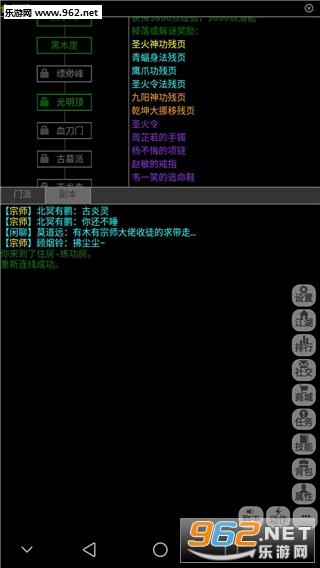 武神传说ios单机版v1.0截图1
