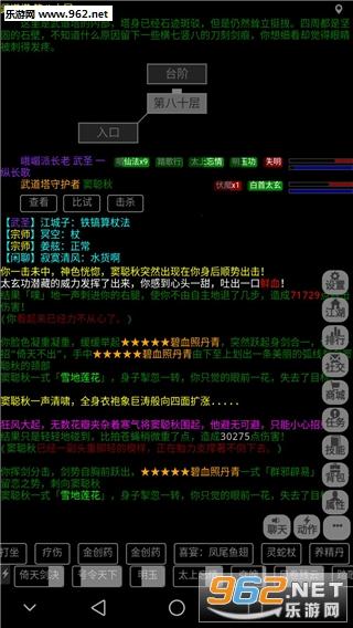 武神传说ios单机版v1.0截图2