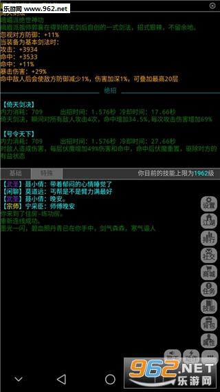 武神传说ios单机版v1.0截图3