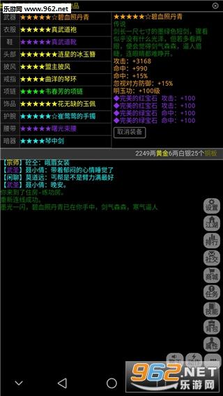 武神传说ios单机版v1.0截图4