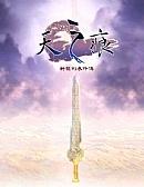 轩辕剑3外传:天之痕难度优化平衡补丁