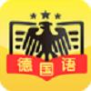 德语速成手机版v4.0.0