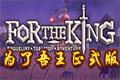 为了吾王(For The King)为了吾王(For The King)