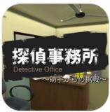 逃离侦探事务所官方版v1.0.3