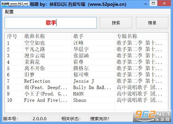 酷我音乐歌曲解析工具v2.0.0.0_截图1