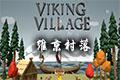 维京村落(Viking Village)维京村落(Viking Village)