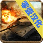 现代坦克力量战争英雄中文汉化版v1.12