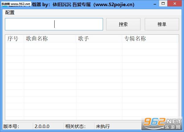 酷我音乐歌曲解析工具v2.0.0.0_截图0