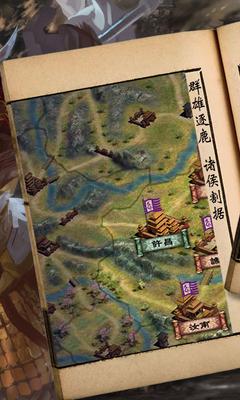 三国霸王大陆破解版v1.10截图1