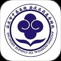 安庆市中医院app
