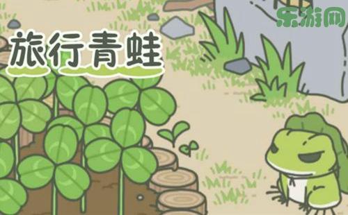 青蛙旅行汉化版_青蛙旅行中文版_乐游网