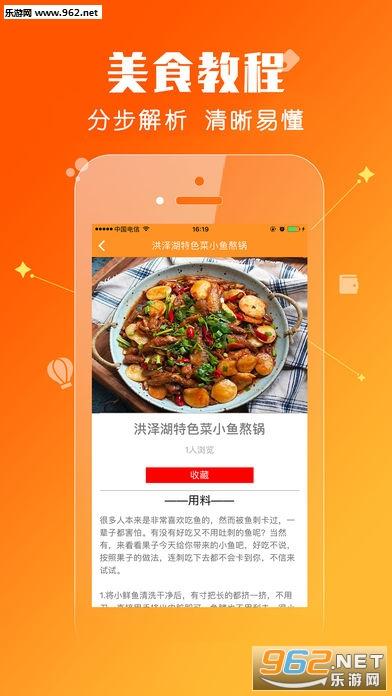 王者菜谱苹果版v1.2截图2