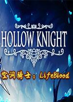 空洞骑士:血脉