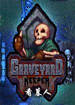 看墓人(Graveyard Keeper)