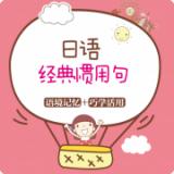 日语经典惯用句手机版v2.25.118