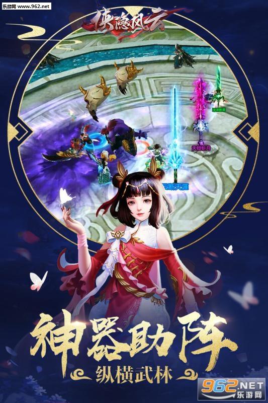 侠隐风云手游官方网站版v1.0.11_截图1