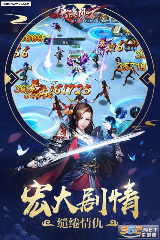 侠隐风云手游官方网站版v1.0.11_截图2