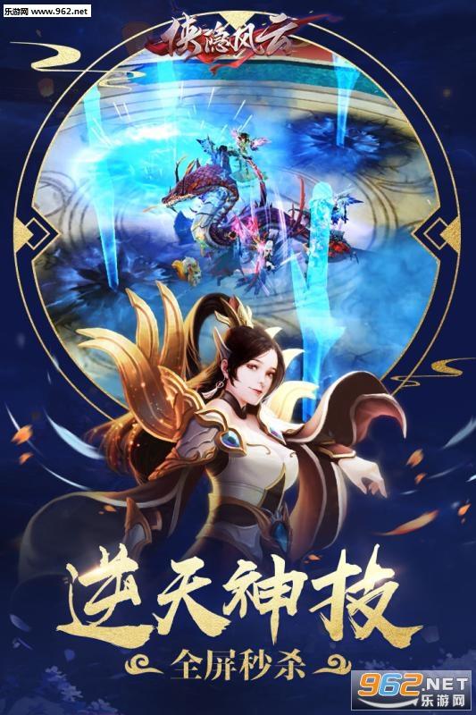 侠隐风云手游官方网站版v1.0.11_截图4
