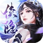 侠隐风云手游官方网站版