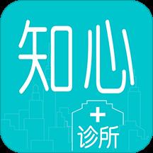 知心诊所app