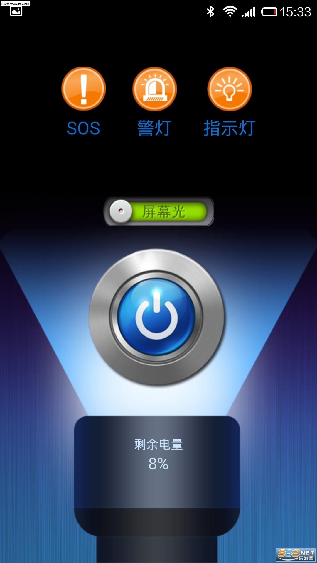 高亮全能手电筒appv5.2_截图0
