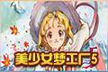 美少女梦工厂5(Princess Maker 5)美少女梦工厂5(Princess Maker 5)