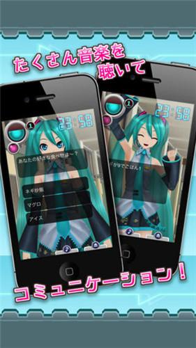 初音未来:虚拟女友官方版v1.0截图1