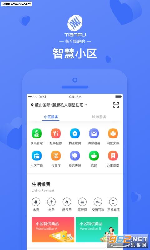天富一生约安卓版v 2.1.2_截图