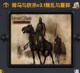 骑马与砍杀v3.1-叛乱与复辟正式版  附攻略/隐藏密码