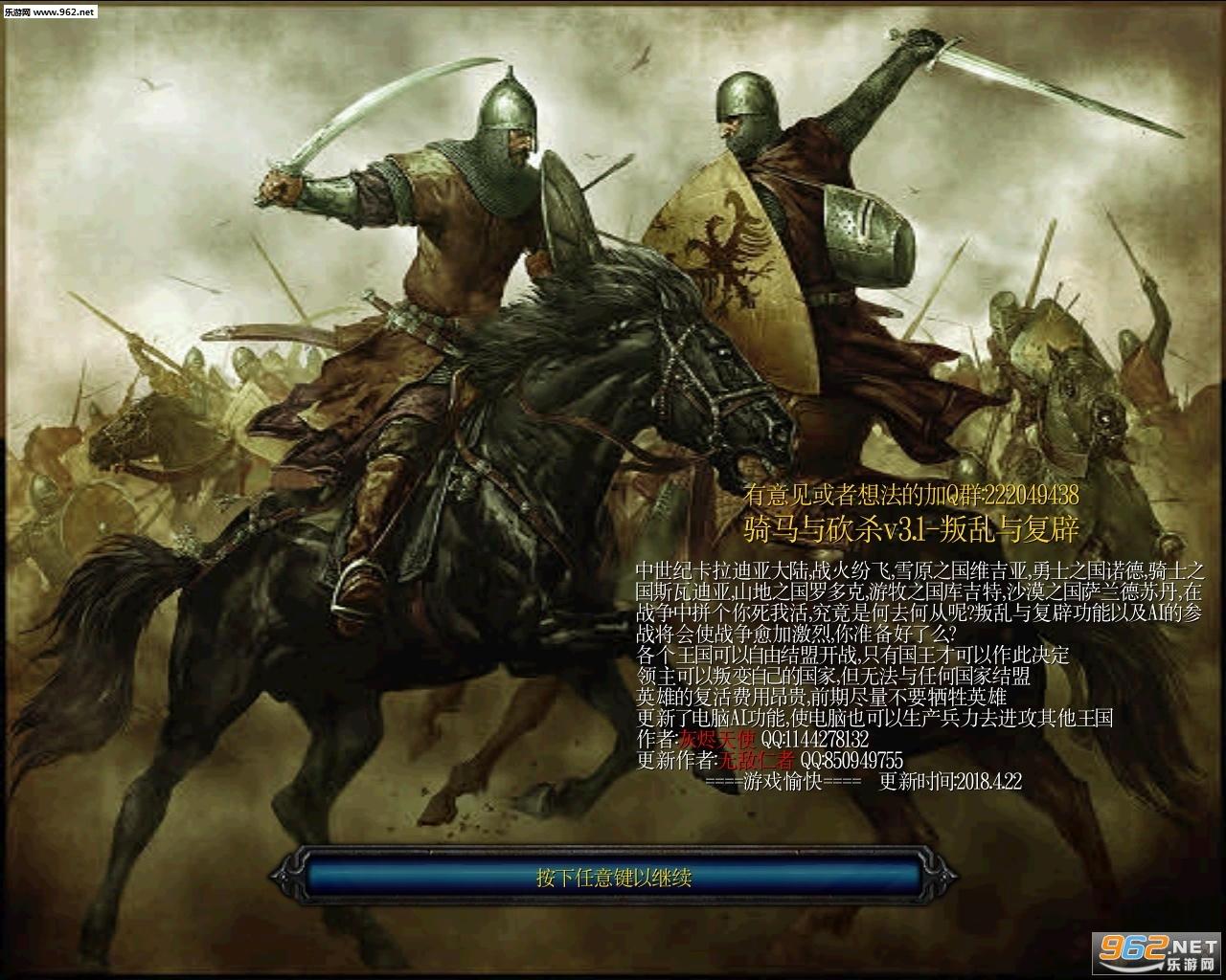 骑马与砍杀v3.1-叛乱与复辟正式版  附攻略/隐藏密码截图0