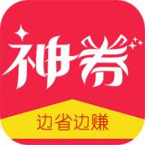 神券购物优惠券免费版v0.0.21