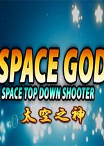 太空之神(Space God)