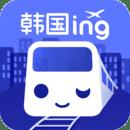韩国地铁app