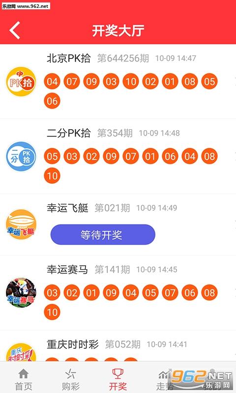 306彩票手机版v2.8.15_截图